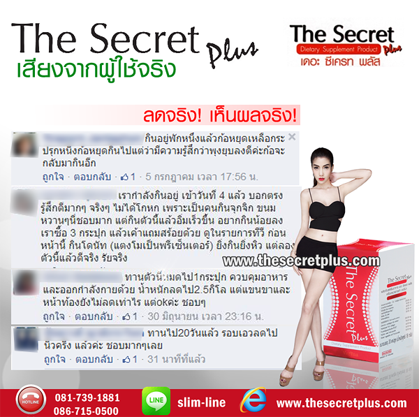review the secret plus กล่องแดง