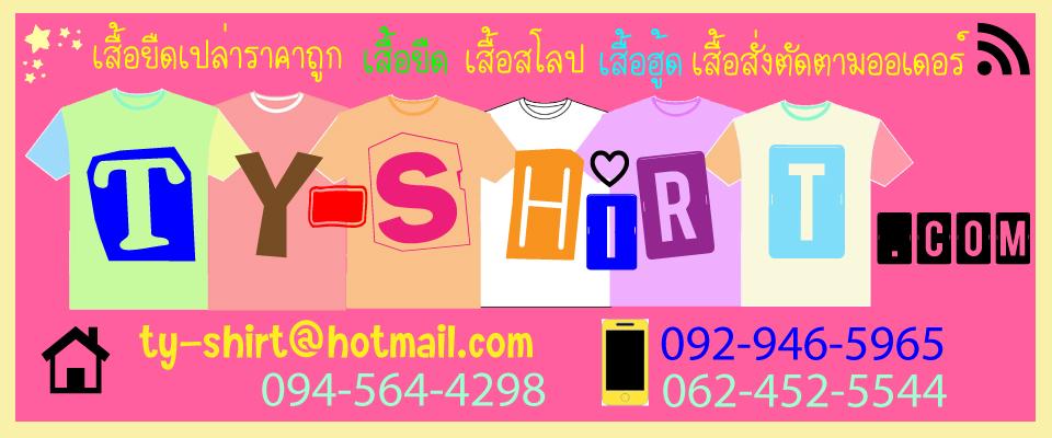Ty-shirt