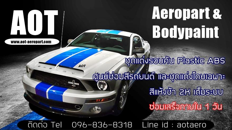 AOT aeropart