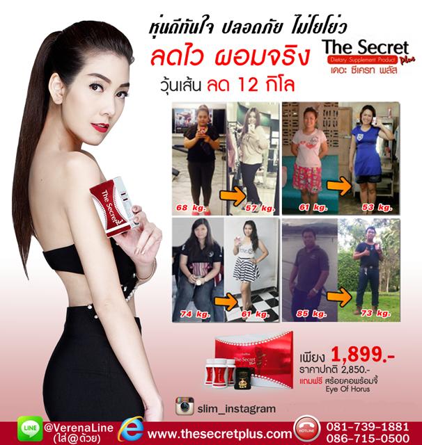 the secret plus
