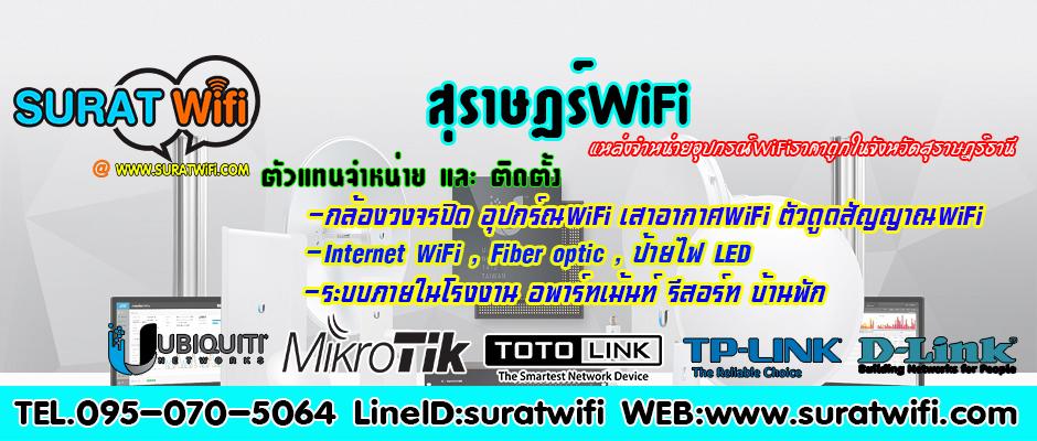 suratthani wifi