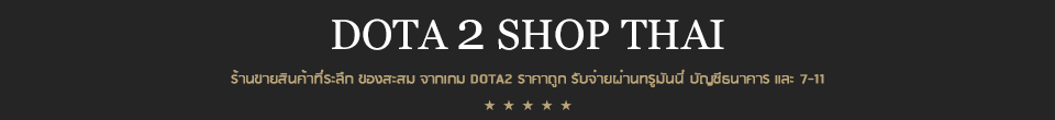 Dota2 Shop Thai
