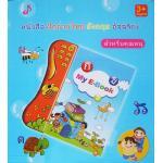 หนังสืออัจฉริยะ ฝึกอ่านไทย อังกฤษ สำหรับคุณหนู