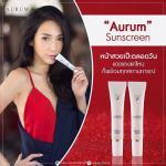 ออรั่ม ซันสกรีน (Aurum Sunscreen) 1 หลอด