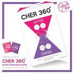 NEW!! Cher 360 1 กล่อง