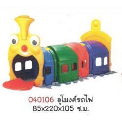 อุโมงค์รถไฟ เกรด A