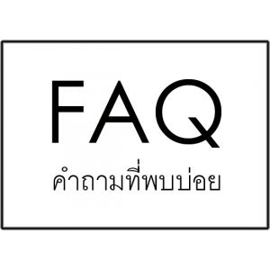 FAQ คำถามที่พบบ่อย ผ้าคลุมเครื่องซักผ้าฝาบน ฝาหน้า ถังคู่ Mami