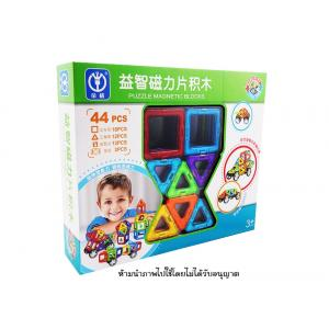 บล็อกอัจฉริยะ Puzzle Magnetic Blocks 44 ชิ้น (มีล้อ)