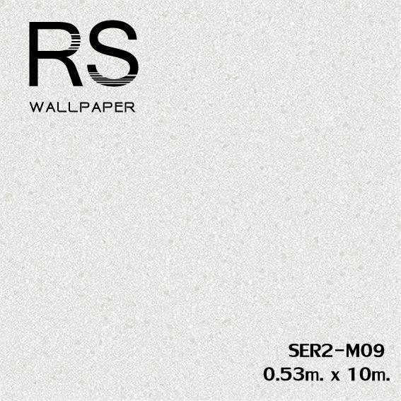 วอลเปเปอร์ลายหินทราย SER2-M09