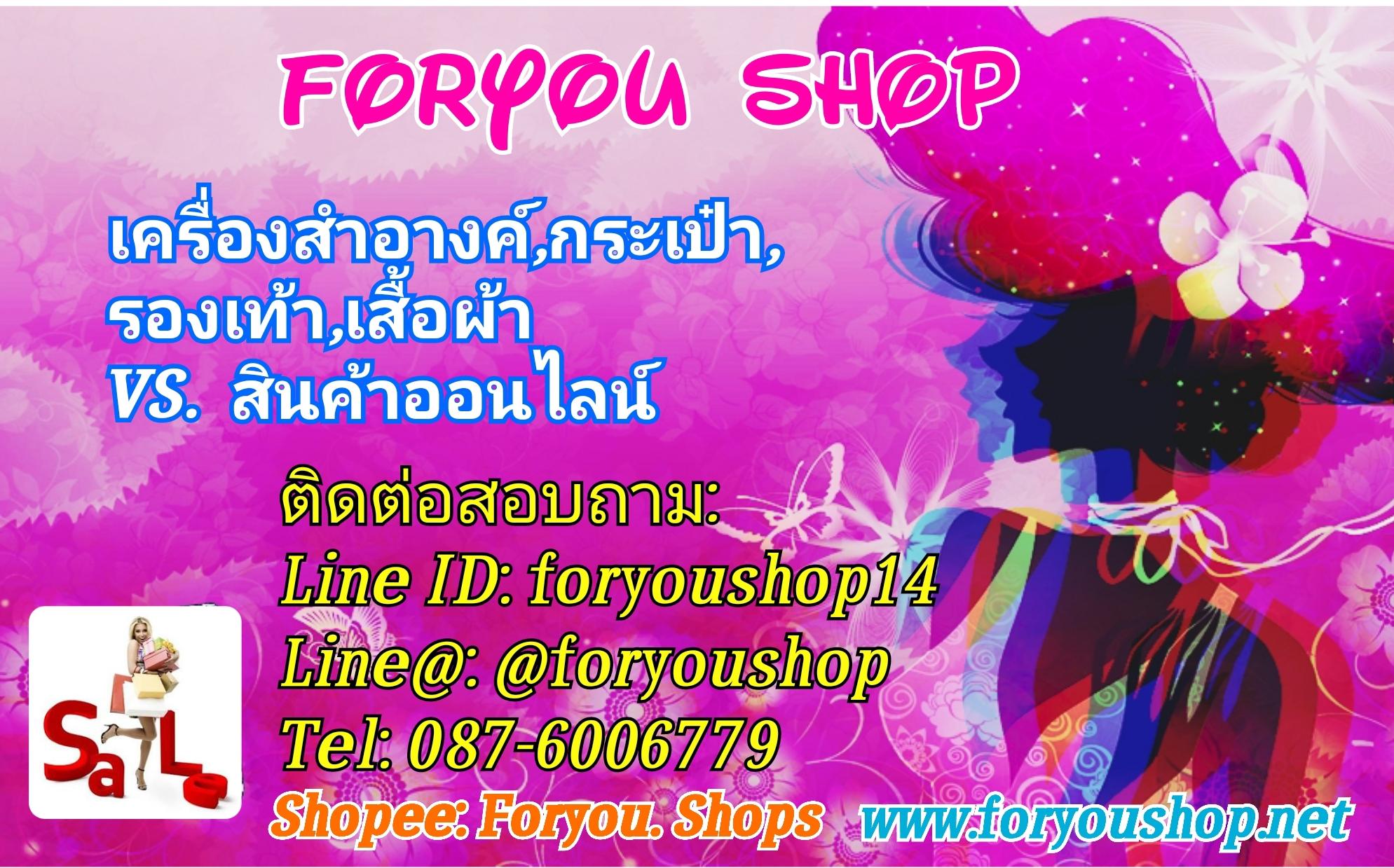 Foryou Shop