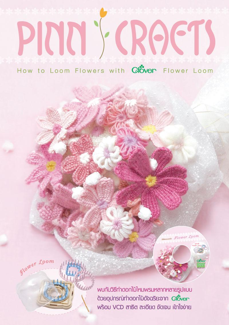 หนังสือ Pinn Craft Flower Loom
