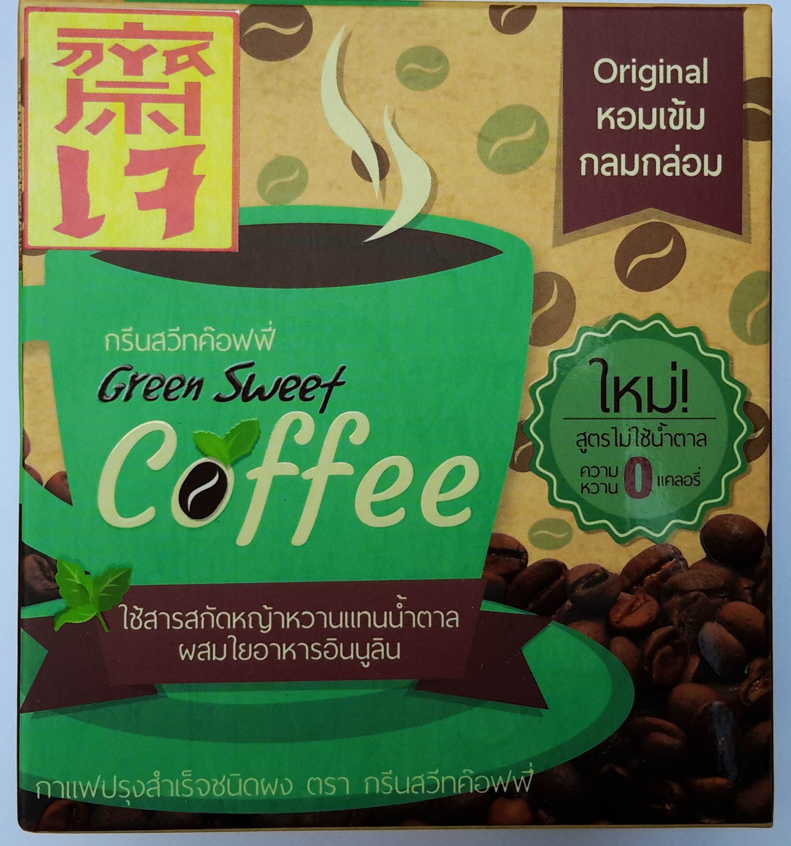 กาแฟเพื่อสุขภาพ กรีนสวีทค๊อฟฟี Green Sweet Coffee