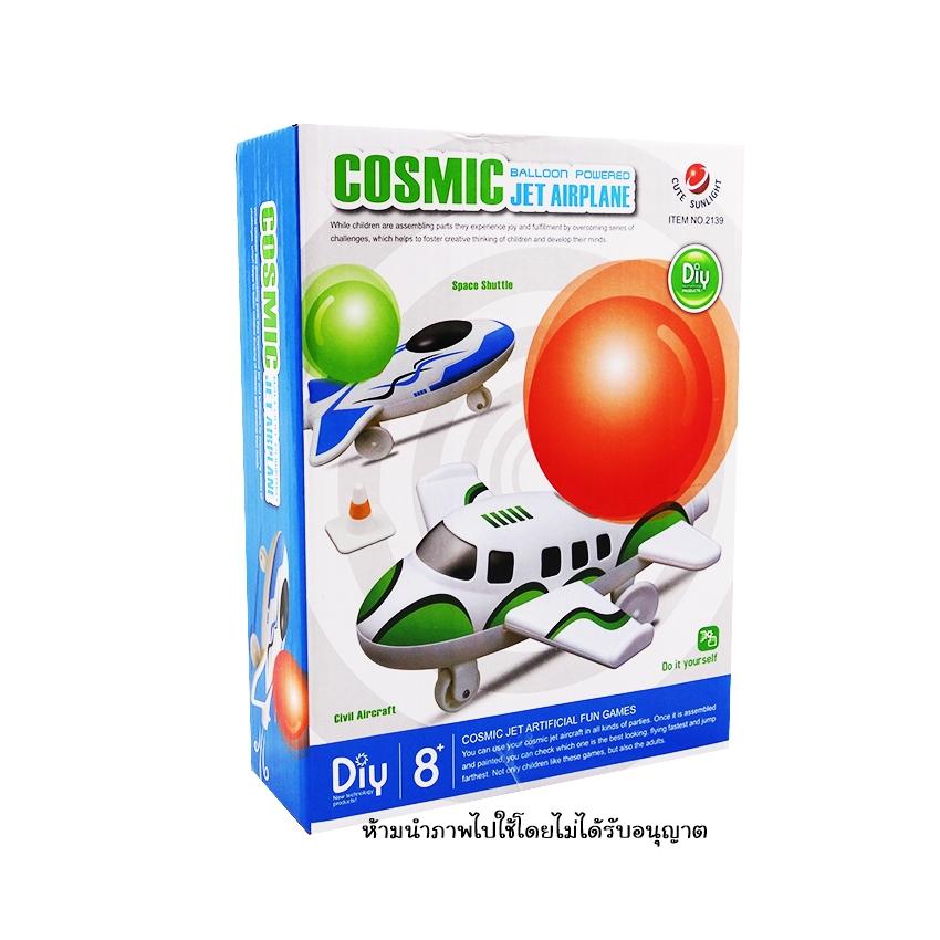 DIY Cosmic Balloon Powered Jet airplane เครื่องบินพลังบอลลูน