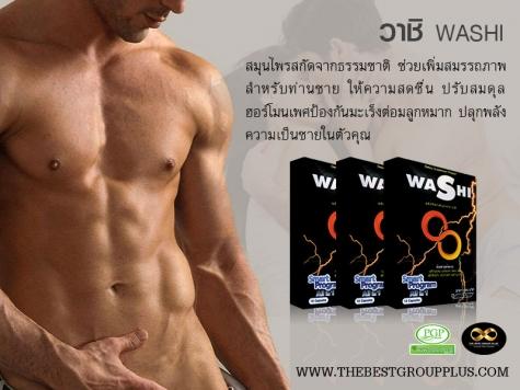 WASHI (วาชิ) ผลิตภัณฑ์เสริมสมรรถภาพท่านชาย