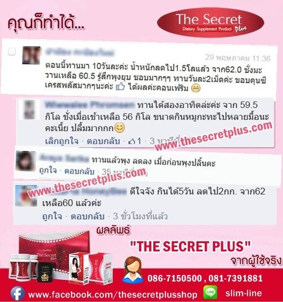 รวมรีวิว the secret plus จาก facebook