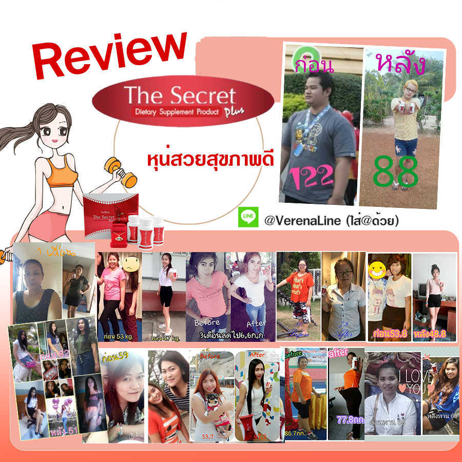review the secret plus
