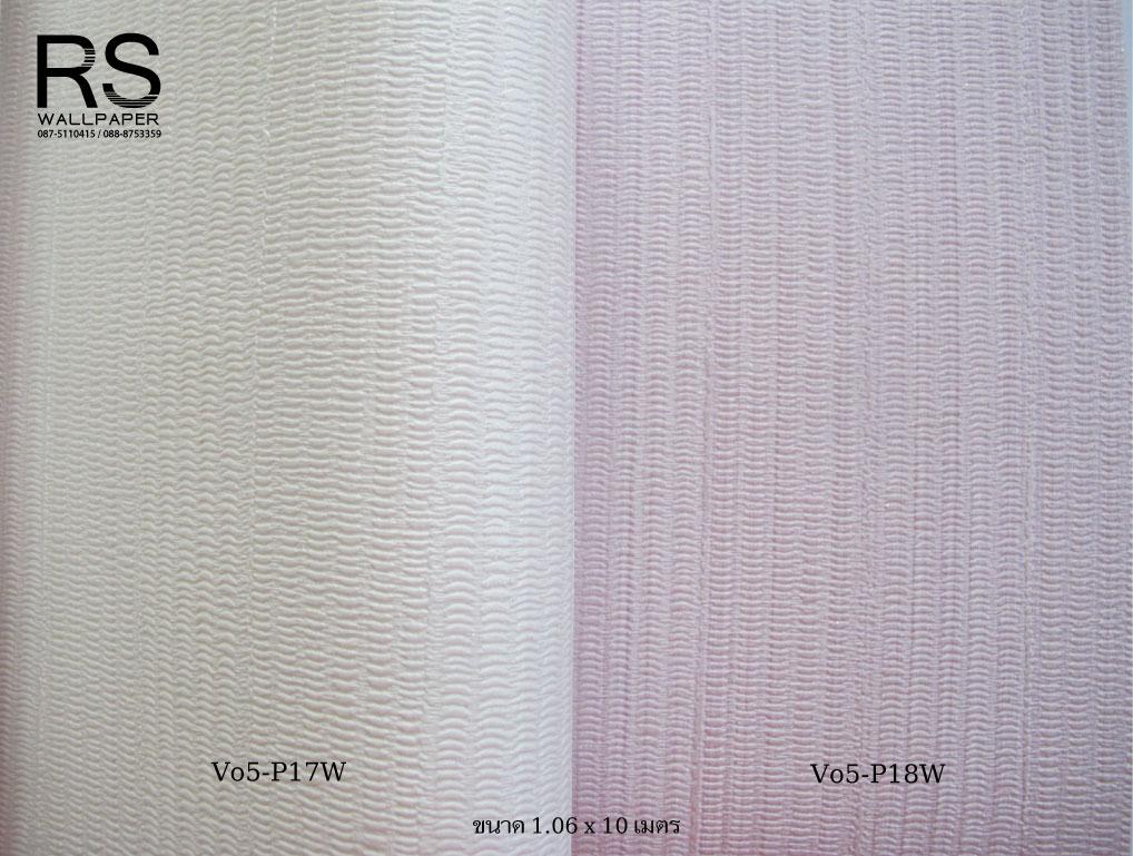 วอลเปเปอร์ ล้างสต๊อก Vo5-P17W-P18W