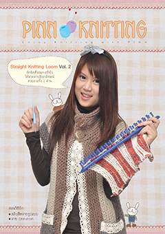 PINN KNITTING : Straight Knitting Loom Vol.2