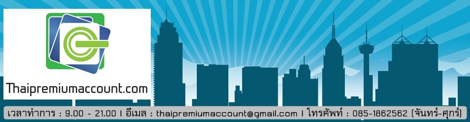 Thaipremiumaccount.com [File hosting premium account reseller in Thailand]