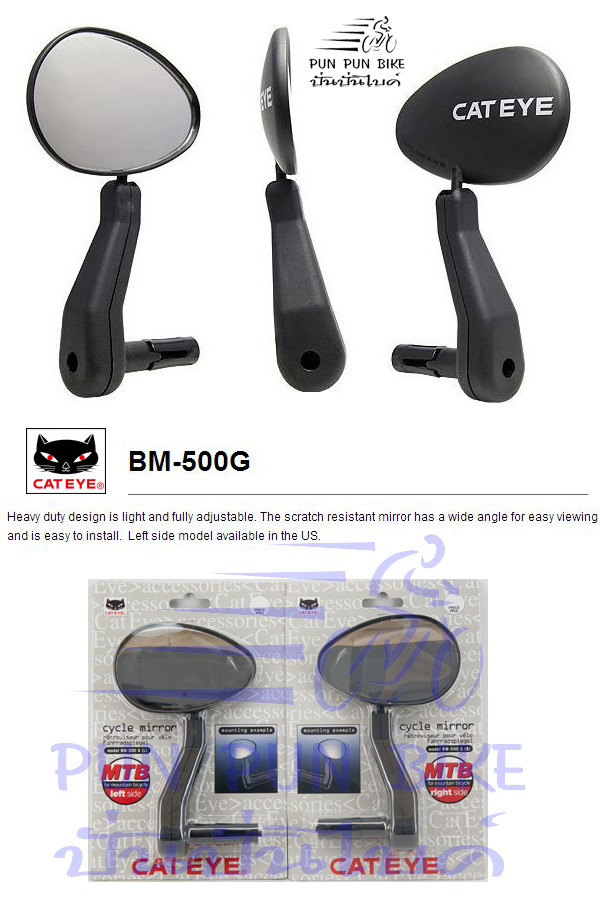 CATEYE : BM-500G กระจกมองหลังทรงรี