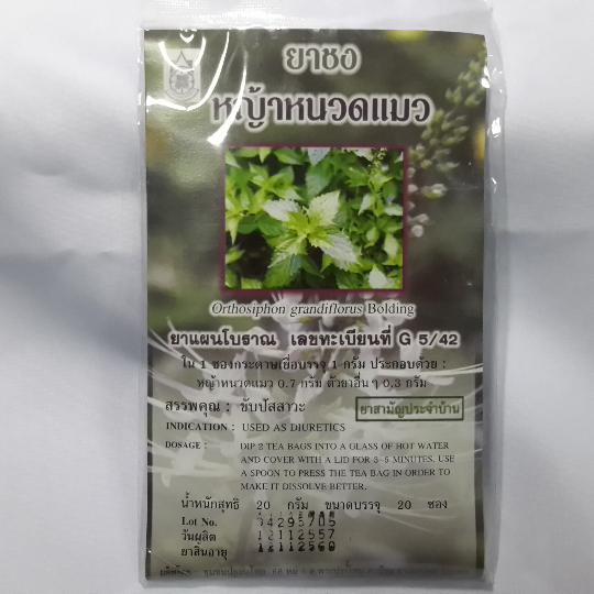 ยาขง หญ้าหนวดแมว (Orthosiphon grandiflorus Bolding)