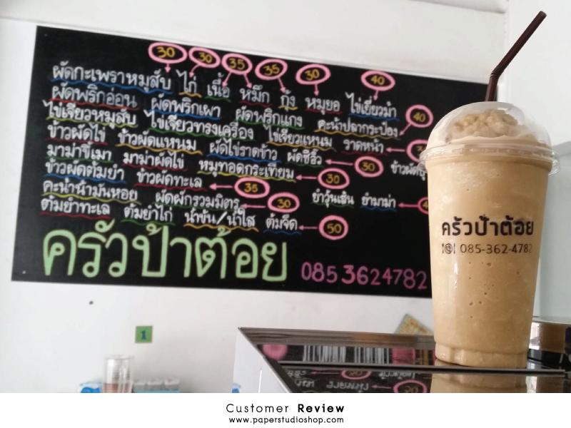 ตรายางปั๊มโลโก้บนแก้วกาแฟ