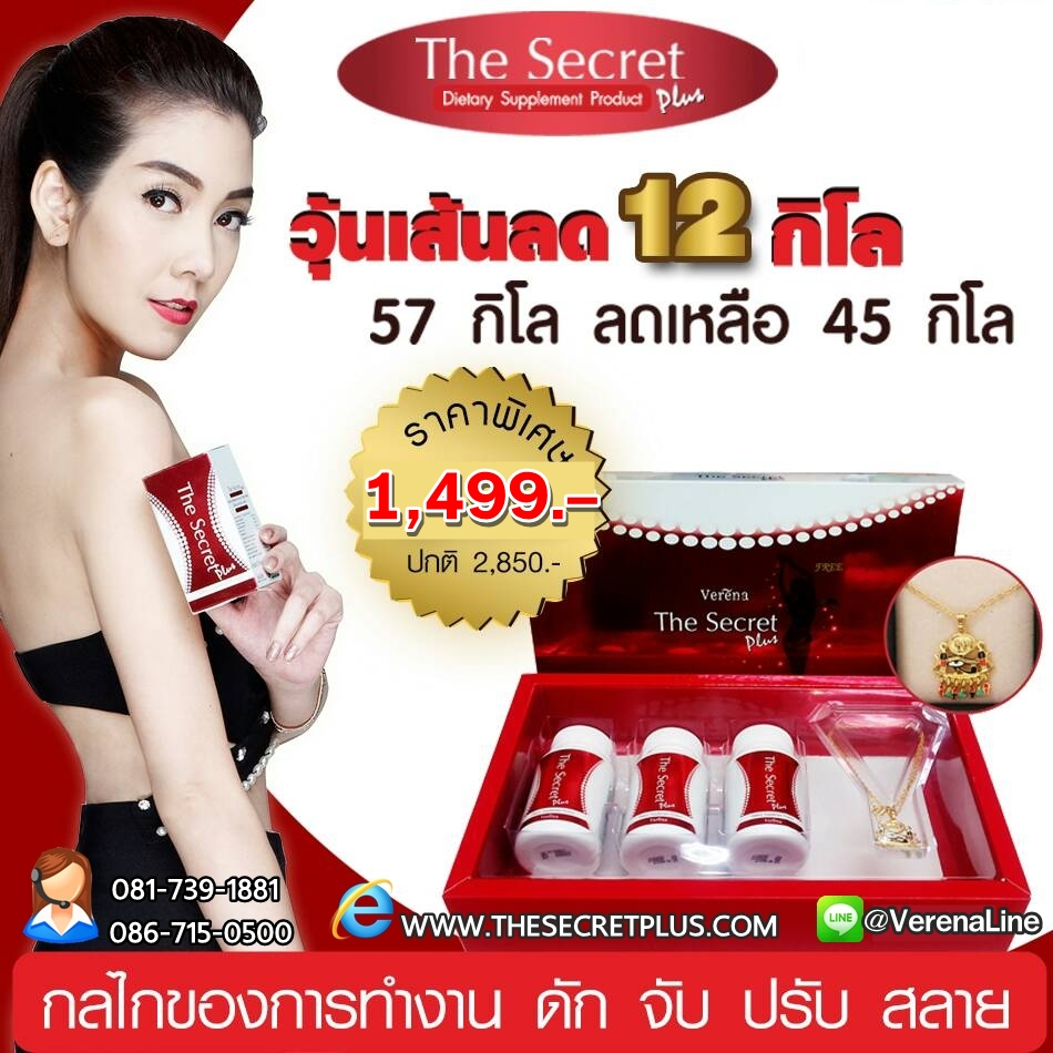 promotion secret plus 3 กระปุก