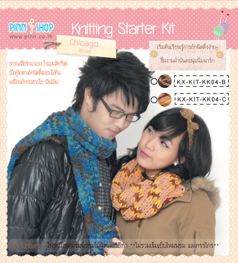 Knitting Starter kits : Chicago Scarf - C