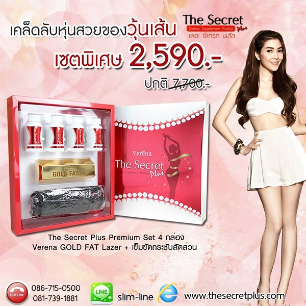 giftset the secret plus