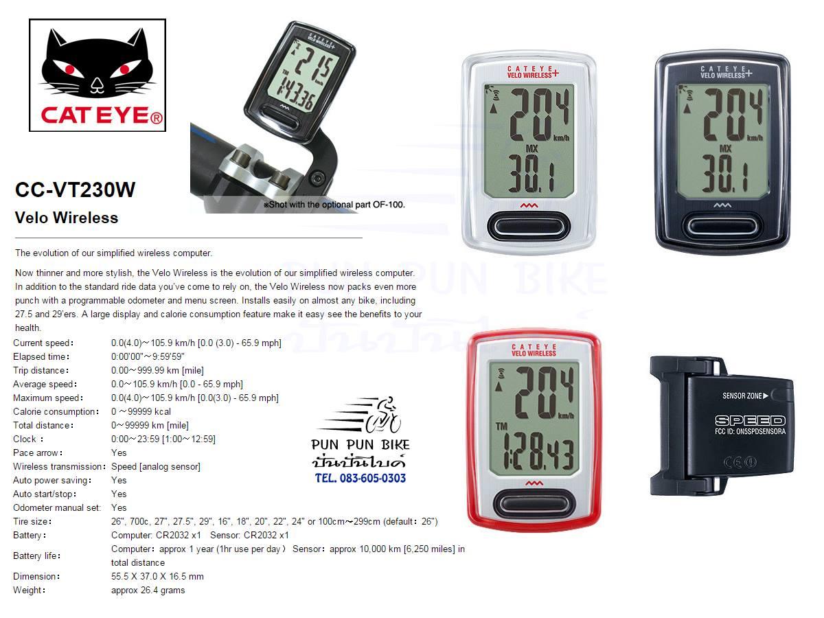 CATEYE : CC-VT230W ไมล์ VELO Wireless