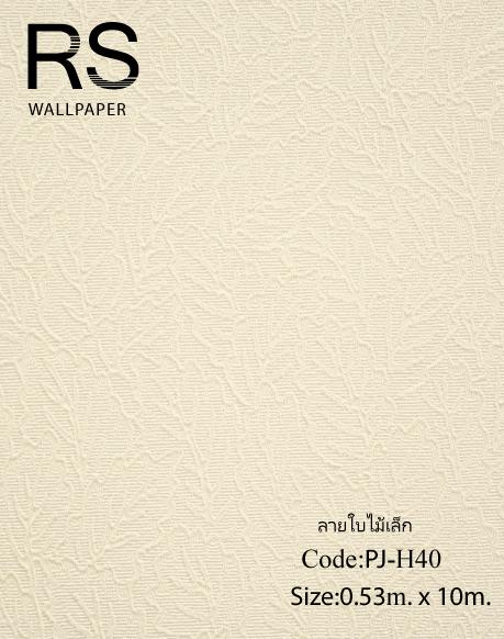 วอลเปเปอร์ลายใบไม้ PJ-H40