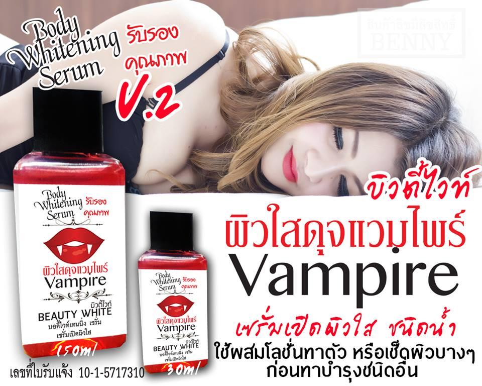 หัวเชื้อตัวขาว แวมไพร์ , Vampire ขนาด 30 ml Beauty White Miracle Serum หัวเชื้อตัวขาว แวมไพร์ จากบิวตี้ไวท์ เข้มข้น 10 เท่า เพื่อตัวขาวสุดขีด