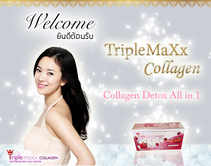 ทริปเปิ้ล แมกซ์ คอลลาเจน Triple maxx Collagen