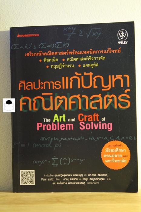 ศิลปะการแก้ปัญหาคณิตศาสตร์