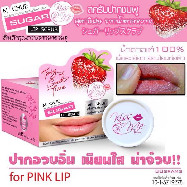 M.Chue Kiss Me Sugar Lip Scrub สครับปากชมพูที่จะเนรมิตรเรียวปากคุณให้สวยใสง่ายๆในพริบตา อวบอิ่ม เนียนเรียบ ไม่หมองคล้ำ