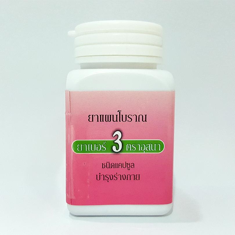 ยาสมุนไพร เบอร์ 3 (ตราฮุสนา)