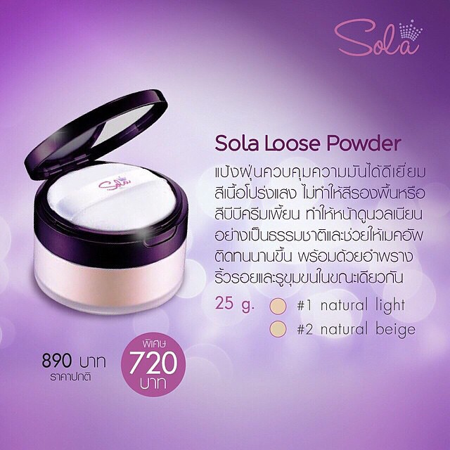 Sola Primer Loose Powder SPF35 PA++ 25 g. ใหม่ !!!