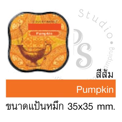 หมึกปั๊มพลาสติก สีส้ม Pumpkin