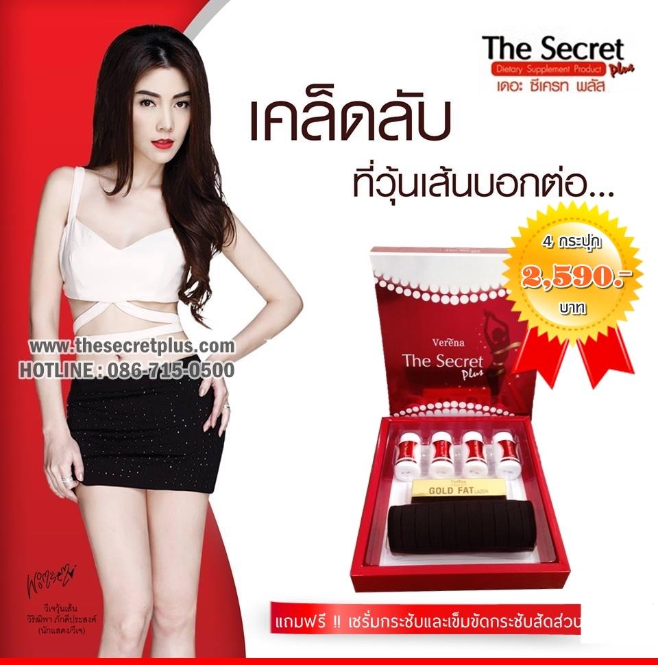 promotion pack 4 The secret Plus