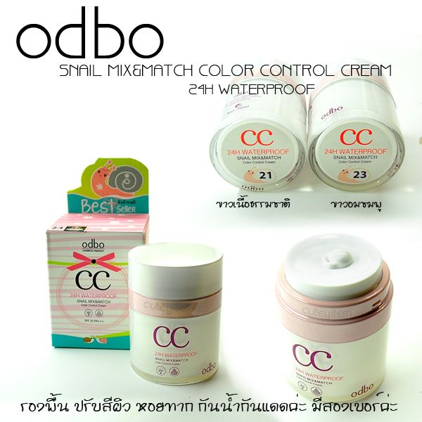 ODBO CC 24h weterproof snail mix & match color control cream