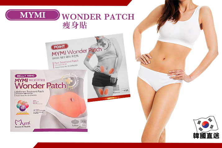 Mymi Wonder Patch แผ่นแปะสลายไขมัน ราคาถูก มายมิ วันเดอร์ แพท