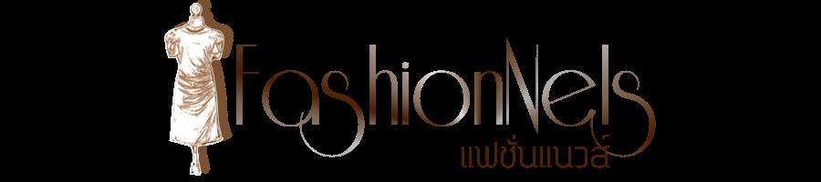 FashionNels แฟชั่นแนวส์