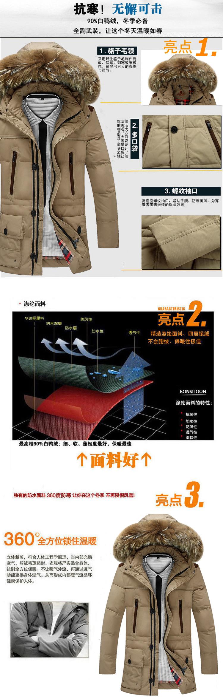 เสื้อโค้ทขนเป็ด ผู้ชาย สีกากี มีฮู้ด(ถอดออกได้) แต่งขนเฟลอ(ถอดออกได้) ซิปหน้า ปิดด้วยกระดุมอีกชั้น กระเป๋าข้างใช้งานได้ กระเป๋าหน้าอกใช้งานได้ แต่งสีน้ำตาลที่หัวไหล่ และข้อศอกเท่ห์ หนาอุ่น มีซับใน เสื้อเป็นผ้าร่มหนา กันน้ำ ลุยหิมะ ใส่ไปต่างประเทศได้ เสื้อแจ็คเก็ตกันหนาวขนเป็ด เหมาะกับอากาศติดลบ หรือเลขตัวเดียว ขนเป็ด Down 90%