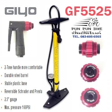 GIYO : GF5525 สูบลมตั้งพื้นเหล็ก พร้อมเกจหัวสองทาง