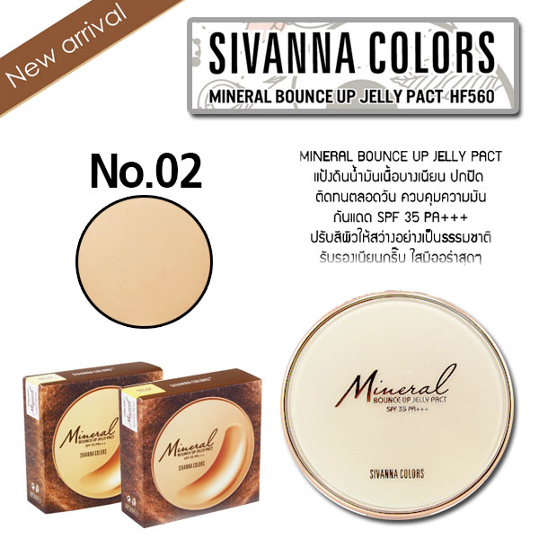 Mineral Bounce Up Jelly Pact Sivanna แป้งพัฟอัดแข็ง