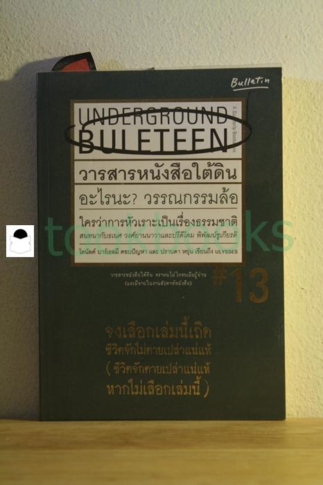 วารสารหนังสือใต้ดิน ฉบับ13 : วรรณกรรมล้อ