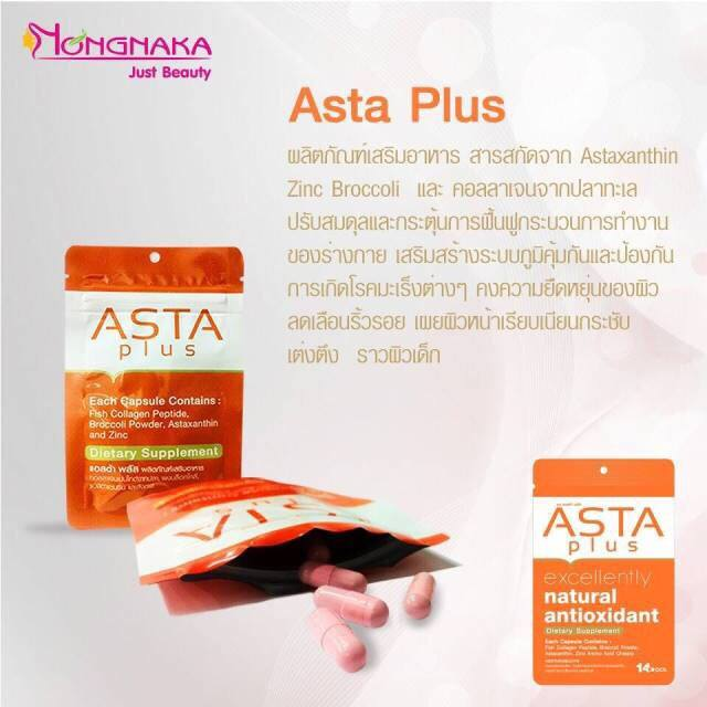 Asta Plus วิตามินหน้าเด็ก By Nongnaka 14Capsules