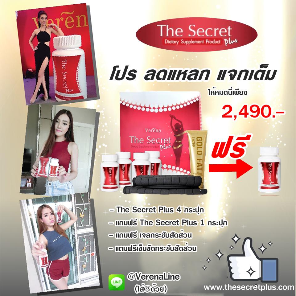 โปร the secret plus ซื้อ 4 แถม 1 ถูกมาก