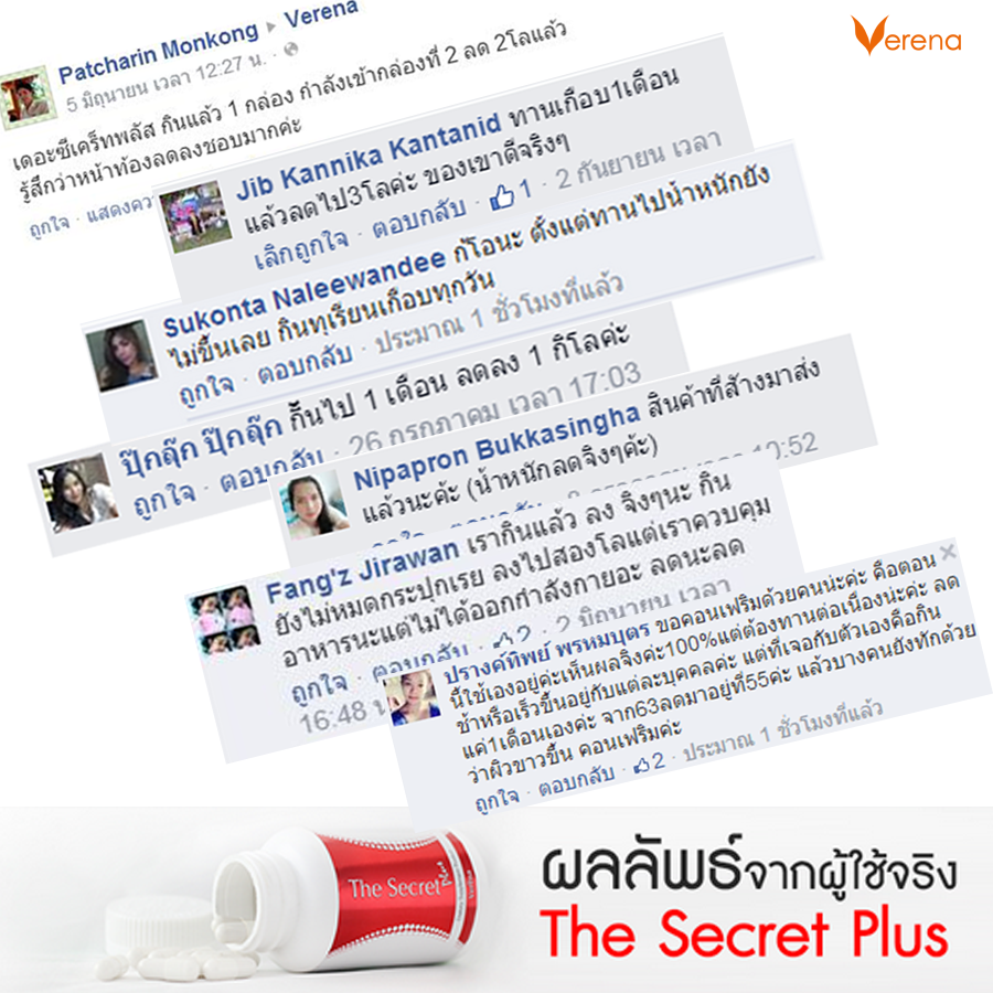 review secret plus