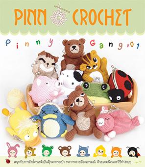 หนังสือ PINN Crochet Pinny Gang